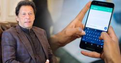 جن جن پاکستانیوں کو یہ میسج آیا ہے انہیں کرونا ہو سکتا ہے ، حکومت پاکستان کی جانب سے بھیجا گیا