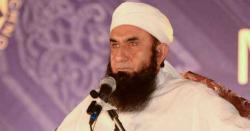 نامور عالم دین مولانا طارق جمیل کے گھر میں صف ماتم بچھ گئی