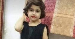 سات سالہ بھتیجی کو قتل کرنے والے چچا کو گرفتار کر لیا گیا