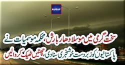 سخت گرمی میں موسلادھار بارش، محکمہ موسمیات نے پاکستانیوں کو زبردست خوشخبری سنا دی ، چھتیں ٹھیک کروا لیں