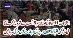 امتحانات 11 جولائی اور کلاسز 5 اگست سے شروع کرنے کا فیصلہ، کن طلبا کو امتحان دینے کی اجازت نہیں ہوگی ، جانیں