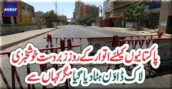 پاکستانیوں کیلئے اتوار کے روز زبردست خوشخبری ، لاک ڈائون ہٹا دیا گیا مگر کہاں سے