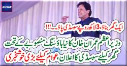 ایک گھر بناؤ ،3لاکھ روپے سبسڈی پاؤ۔۔وزیراعظم عمران خان کا نیاہاؤسنگ منصوبے کے تحت  گھر کیلئے سبسڈی کااعلان