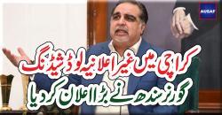 کراچی میں غیراعلانیہ لوڈ شیڈنگ ،گورنرسندھ نے بڑااعلان کردیا