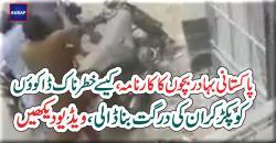 پاکستانی بہادر بچوں کا کارنامہ ، کیسے خطرناک ڈاکوئوں کو پکڑ کر ان کی درگت بنا ڈالی ، ویڈیو دیکھیں