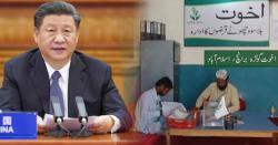 حکومت نہیں بلکہ اخوت فائونڈیشن کے ذریعے چین پاکستانیوں کو کیا زبردست چیز دینے جا رہا ہے ، غریب عوام سن کر دعائیں دے گی