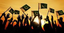 پاکستانی پڑھیں صبح صبح خوشی کی خبر