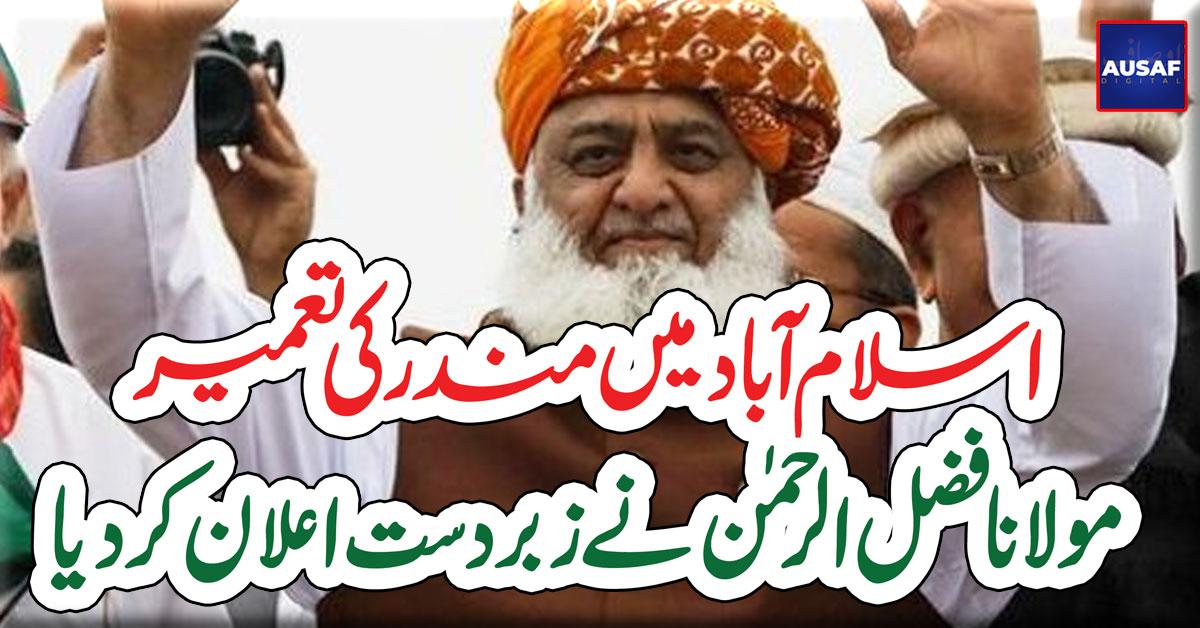 اسلام آباد میں مندر کی تعمیر ، مولانا فضل الرحمٰن نے زبردست اعلان کردیا