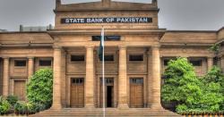5 ارب،97 کروڑ، 92 لاکھ،70 ہزارروپے کے قرضہ جات،سٹیٹ بینک نے بڑا اعلان کر دیا