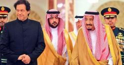 کپتان نے جوکہا کر دکھایا ، سعودی عرب کو اب تک کتنے ارب کا قرضہ واپس کیا جاچکا ہے؟