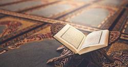 سورۃ النصر کو پڑھنے سے کیا معجزہ رونما ہوتا ہے؟ زندگی کی تمام مشکلات کو الوداع کہنے کیلئے تیار ہیں تو یہ خبر پڑھ لیں