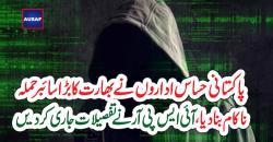 پاکستانی حساس اداروں نے بھارت کا بڑا سائبر حملہ ناکام بنا دیا ، آئی ایس پی آر نے تفصیلات جاری کر دیں