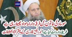 موساد کی خاتون رکن فرقہ وارانہ مواد پھیلا رہی ہے، طریقہ واردات کیا ہے ؟ نور الحق قادری کے چشم کشا انکشافات