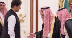 ہر مشکل وقت میں پاکستان کے ساتھ کھڑے ہیں، سعودی عرب کا نیا بیان