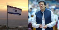 وزیر اعظم عمران خان کو بھی اسرائیل کو تسلیم کرنے کی آفر، کپتان  نے کیا جواب دیا ہے ؟پاکستانیوںکیلئے آج کی سب سے بڑی خبر