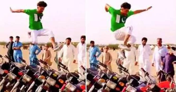 پاکستانی نوجوان جس نے 11موٹر سائیکلوں کے اوپر سے چھلانگ لگا کر دنیا کو دنگ کر دیا