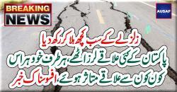 زلزلے کے سب کچھ ہلا کر رکھ دیا، پاکستان کے کئی علاقے لرز اٹھے، ہر طرف خو وہراس، کون کون سے علاقے متاثر ہوئے،افسوسناک خبر