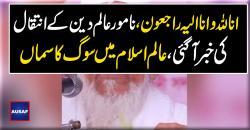 نامور عالم دین کے انتقال کی خبر آگئی،عالم اسلام میںسوگ کاسماں