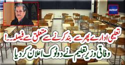تعلیمی ادارےپھر سے  بند کرنے سے متعلق سے فیصلہ۔۔وفاقی وزیر تعلیم نے دوٹوک اعلان کردیا