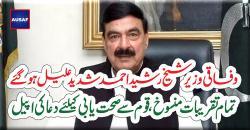 وفاقی وزیرشیخ رشیداحمد شدیدعلیل ہوگئے ،تمام تقریبات منسوخ،قوم سے صحت یابی کیلئے دعاکی اپیل