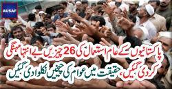 پاکستانیوں کے عام استعمال کی 26چیزیں بے انتہا مہنگی کر دی گئیں ، حقیقت میں عوام کی چیخیں نکلوا دی گئیں