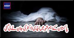 پاکستان کے اہم شہر میں لیڈی ڈاکٹر کی جان لے لی گئی