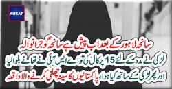 15پر کال کرنے والی لڑکی کو تھانے بلوا کر تفتیشی افسر نے اس کی عزت تار تار کر دی