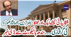 پیپلزپارٹی کیلئے ایک اور جھٹکا۔ سینئر ترین رہنما نثار کھوڑو کی گرفتاری ۔۔۔ سندھ ہائیکورٹسے بڑی خبر