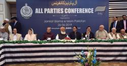 اپوزیشن کی آل پارٹیز کانفرنس اثر کر گئی۔۔۔پی ٹی آئی رہنما نے پارٹی کو خیر باد کہہ دیا