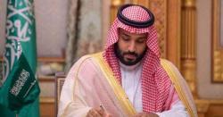 ایٹمی توانائی : سعودی عرب کو بڑا اعزاز مل گیا