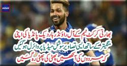 بھارتی کرکٹ ٹیم کے آل رائونڈر ہاردیک پانڈیا کی اپنی منگیتر کے ساتھ ایسی تصاویر سوشل میڈیا پر وائرل ہو گئیںکہ مردوںکی آنکھیں پھٹی کی پھٹی
