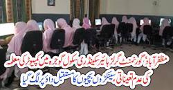 مظفر آباد' گورنمنٹ گرلز ہائیرسکینڈری سکول گوجرہ میں کمپیوٹر  کی معلمہ کی  عدم تعیناتی،سینکڑوں بچیوں کامستقبل دائو پر لگ گیا