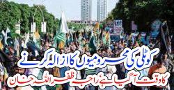 کوٹلی کی  محرومیوں کا ازالہ کرنے کا وقت آگیا ہے ' راجہ ظفر اﷲ خان