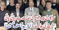 سرکاری پیسہ عوام کی امانت ہے ،پائی پائی خرچ کی جائے ، ڈاکٹر سید آصف حسین