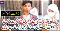 سچی محبت کی تلاش ، لاہور کی نوجوان خاتون ٹیچر اپنے 13سالہ طالبعلم کو گھر سے بھگا کر لے گئی؟جانیں