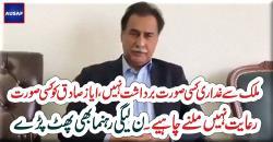 ملک سے غداری کسی صورت برداشت نہیں، ایاز صادق کو کسی صورت رعایت نہیں ملنے چاہیے۔ ن لیگی رہنما بھی پھٹ پڑے
