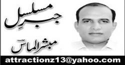 اسلامی جمہوریہ پاکستان ،سیاست خدمت اورعوام !