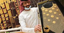 سعودی عرب: سونے کی قیمتیں، عوام کیلئے بڑی خوش خبری کی امید
