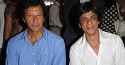 دو خانوں کی کہانی۔۔۔ شاہ رخ خان کی عمران خان کے ساتھ یہ تصویر کب کی ہے؟جانیے تفصیل