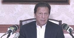 ملک میں فیکٹریاں اور روزگار کے مواقع بند نہیں کریں گے،عمران خان