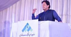 وزیر اعظم عمران خان کا وعدہ وفا ہونے لگا،نیا پاکستان ہاؤسنگ سکیم کا پہلا گھر بن گیا
