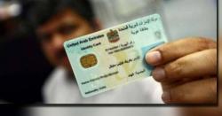 پاسپورٹ اورکارڈ کاڈیزائن تبدیل ۔۔۔عوام کے لیے بڑی خبرآگئی