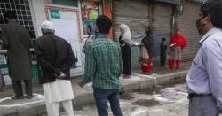 کورونا اور لاک ڈاؤن کے باعث تباہی پھر گئی۔۔ پاکستان میں کتنے کروڑ افراد بے روزگار ہو گئے؟ ا