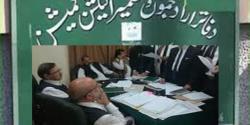 آزادکشمیر الیکشن کمیشن کی ہدایات پر ضلعی انتظامیہ نے  2021کے انتخابات کی تیاریوں کا سلسلہ شروع کر دیا