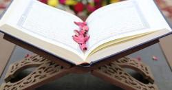 وہ پانچ سورہ مبارکہ جنہیں سفر میں پڑھا جائے توانسان مالدار اور خوشحال ہوجاتا ہے,رسول کریمؐ نے انہیں پڑھنے کا کیا طریقہ بتایا ؟