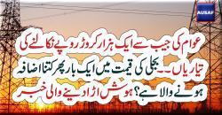 عوام کی جیب سے ایک ہزار کروڑ روپے نکالنے کی تیاریاں۔۔ بجلی کی قیمت میں ایک بار پھر کتنا اضافہ ہونےوالاہے