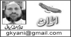 ریاستی دہشت گردی میں لپٹا ایک جمہوریہ اور پاکستان