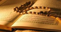 ایک ہفتے کے دوران صرف 200مرتبہ سورۃ لہب پڑھ لیں ، تمام پریشانیاں دور ہوجائیں گی ، جو مانگو گے ملے گا