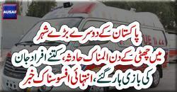لاہور:ٹریفک حادثے میں3نوجوان جاں بحق