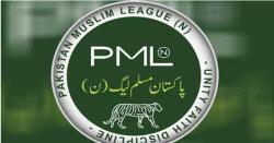 ن لیگ پارلیمانی  پارٹی کا اجلاس۔۔۔ن لیگ سینٹ انتخابات میں بھرپور حصہ لے گی۔۔ اجلاس میں فیصلہ